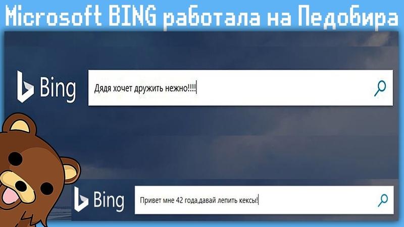 Microsoft BING работала на Педобира