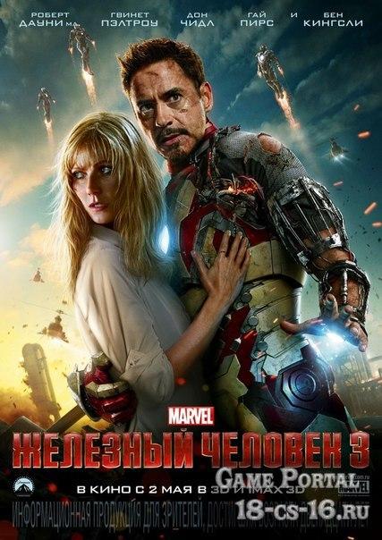 <hr><b>►Железный человек 3 / (Iron Man 3)◄</b><hr>Жанр:Боевик<br>Ретинг:0.0<br>Комментарий:0<br>Добавлено:24.07.2013<br>Загрузок:0<br>Просмотров:1055