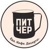 Питчер ★ кофе, чаи, сладости.