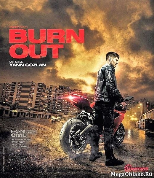 На износ / Burn Out (2018/WEB-DL/WEB-DLRip)