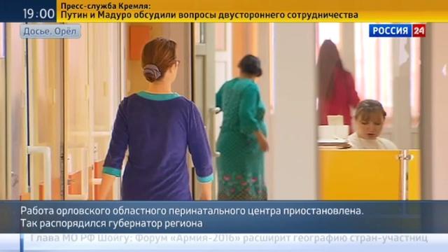 Новости на Россия 24 • Орловский перинатальный центр, где погибли 8 младенцев, закрыт