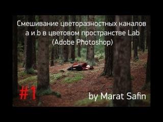 Marat Safin. Выпуск #1. Смешивание каналов a и b в цветовом пространстве Lab. Adobe Photoshop.