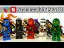 Лучший аналог Лего Ниндзяго 2016 SY626, LEGO KNOCKOFF, BEST FAKE LEGO