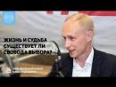 Жизнь и судьба существует ли свобода выбора Судьба и свобода выбора Олег Гадецкий