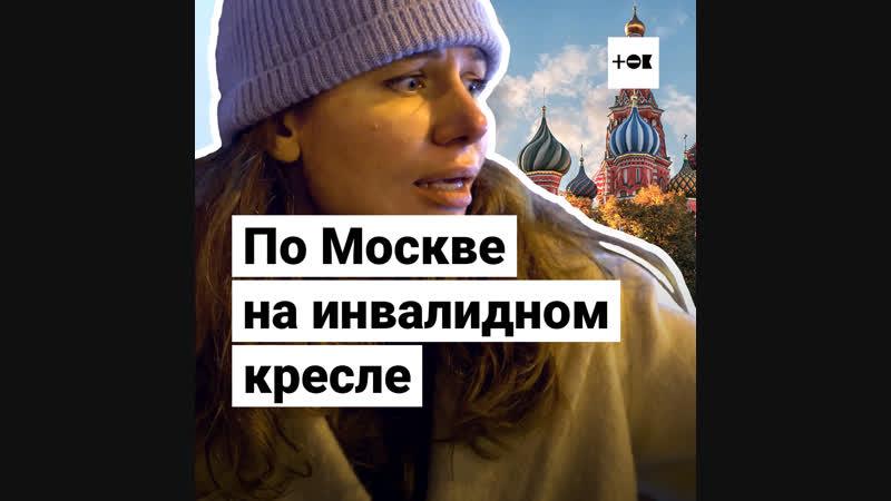 Эксперимент доступна ли Москва людям с ограниченными возможностями