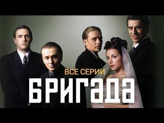 Бpигaдa (2002) 1-5 серия лучшего бандитского сериала нулевых