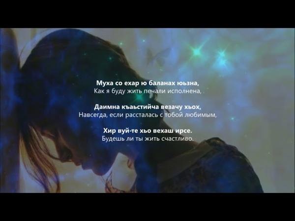 Фатима Эльхаджиева - Муха Со Ехар ю. Чеченский и Русский текст.