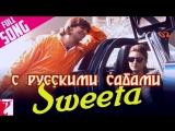Sweeta - Full Song ¦ Kill Dil ¦ Ranveer Singh ¦ Ali Zafar ¦ Parineeti Chopra ¦ Adnan Sami (рус.суб.)