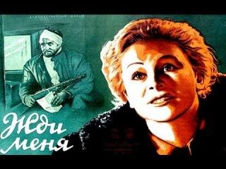 Жди меня.  Советский художественный фильм про войну - мелодрама.