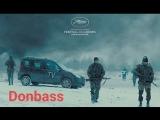 Донбасс / Donbass 2018 реж. Сергей Лозница (фрагмент из фильма)
