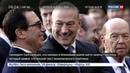 Новости на Россия 24 В ближайшие недели в Белом доме появятся новые лица