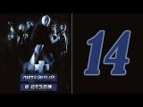 Литейный 8 Сезон 14 Серия. Сериал фильм детектив смотреть онлайн