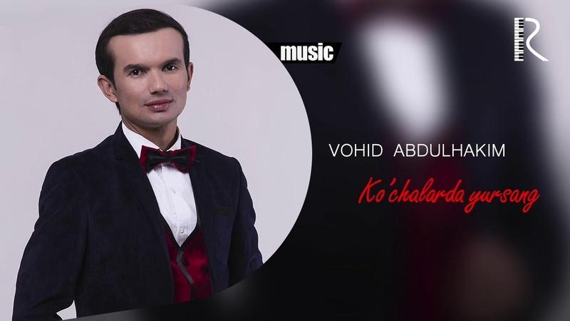 Vohid Abdulhakim - Ko'chalarda yursang   Вохид Абдулхаким - Кучаларда юрсанг (music version)