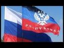 Курс на признание. Россия официально берёт под крыло Донбасс