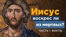 Воскрес ли Иисус из мертвых Часть 1 Факты