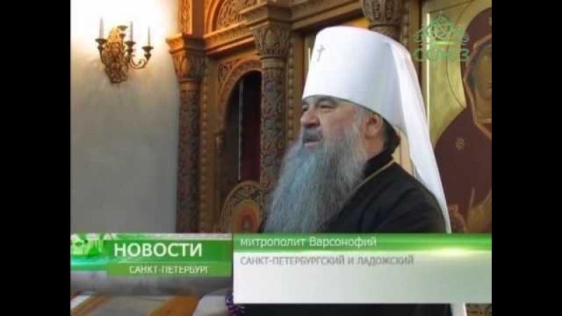 (18 июня 2014г) Митрополит Санкт-Петербургский и Ладожский Варсонофий посетил молодой приход храма Рождества Христова