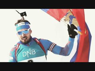 Антон Шипулин – лучшие финиши