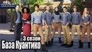 База Куантико/Quantico 3 сезон2018.Трейлер