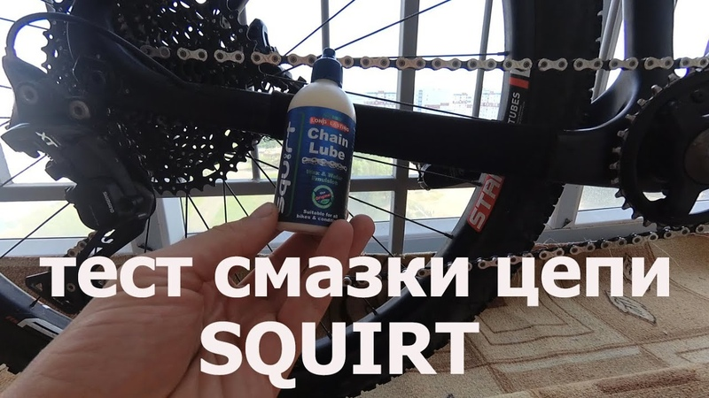 Тест смазки цепи. Squirt.