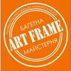 Багетная мастерская Art Frame