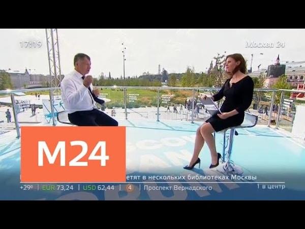 Интервью: Марат Хуснуллин – о Московском урбанистическом форуме - Москва 24