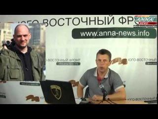 Дмитрий Стешин. Южный котел. Каратели деморализованы и в отчаянии. 8.08.2014