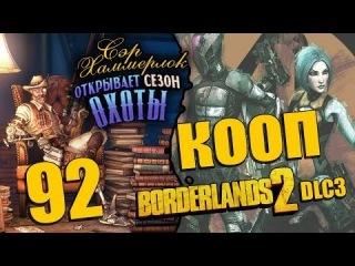 Borderlands 2 DLC 3 - Прохождение - Кооператив [#92]