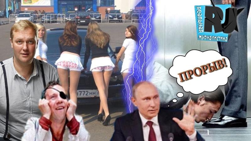 Путинские прорывы 2019: Старые песни о главном... В Госдуре - МИН НЕТ!