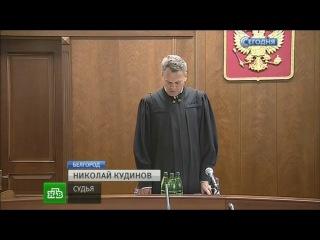 Слушая приговор, белгородский убийца улыбался и слал воздушные поцелуи