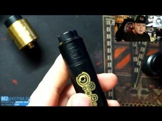 [Maskit Vape] Goon V1.5 RDA by 528 Custom Vapes | Вышел в массы
