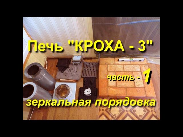 Печь кирпичная КРОХА - 3 - часть 1 (зеркальное отображение порядовки)