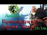ArcheAge Прохождение Данжа Копи ДД+Хил