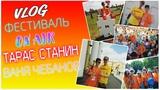 VLOG Фестиваль ON AIR Тарас Станин Ваня Чебанов