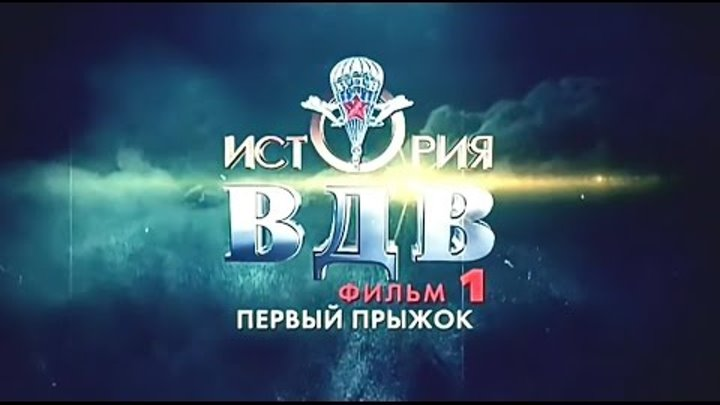 История ВДВ 1 серия из 4 Первый прыжок (2016) Документальный фильм » Freewka.com - Смотреть онлайн в хорощем качестве