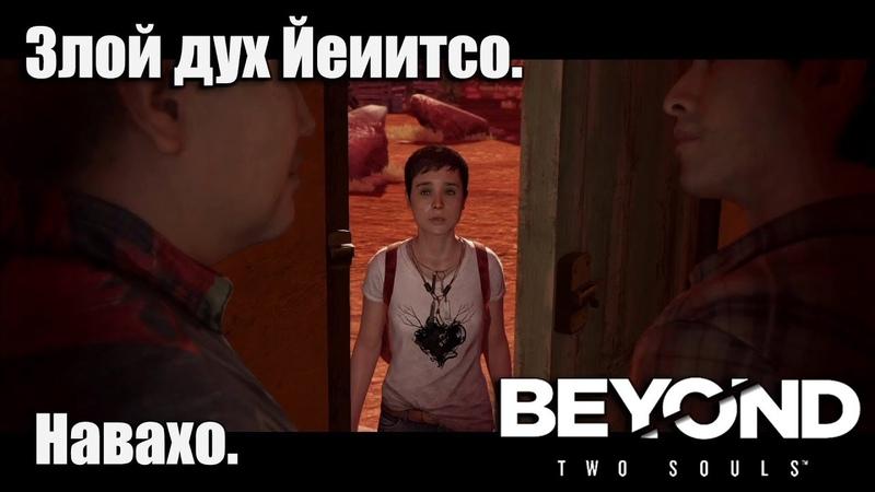 Навахо. Злой дух Йеиитсо. Проклятье семьи Пола. Beyond Two Souls №8