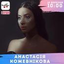 Анастасия Кожевникова фотография #30