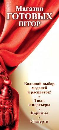 фото портьеры тюль