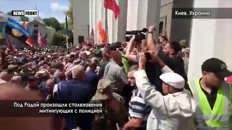 Под Радой произошли столкновения митингующих с полицией