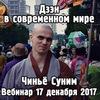 17 декабря 20:00 вебинар с монахом Чиньё Сунимом