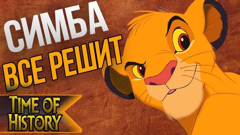 120 Король Лев Как Симба спас Прайд Сезон засухи комикс