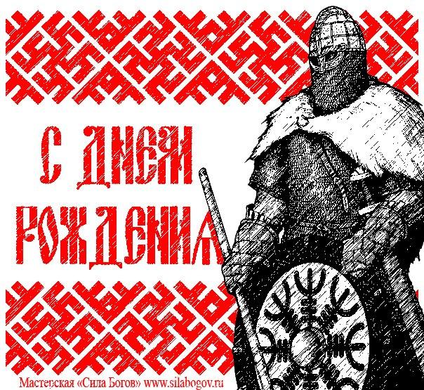 Поздравления женщинам в славянском стиле
