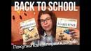 Back to school Покупки канцелярии к школе