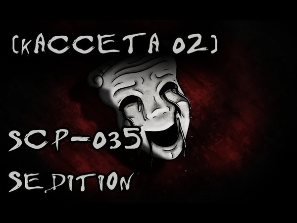 SCP Sedition - SCP-035 Маска одержимости [Кассета 02] (Русская озвучка)