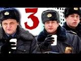 Патруль. Васильевский остров 3 серия (03.06.2013) Кримнал комедия сериал