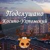 Подслушано Косино-Ухтомский