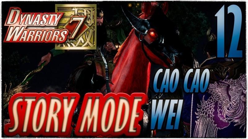 Story Mode ◄ Dynasty Warriors 7 ► Wei Глава 12 Cao Cao