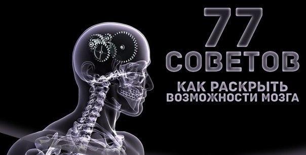 77 советов, как раскрыть возможности мозга.