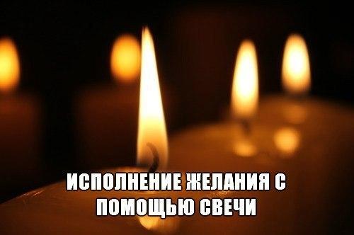 Исполнение желания с помощью свечи