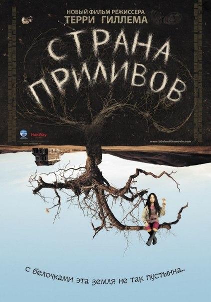 Страна приливов (2005)