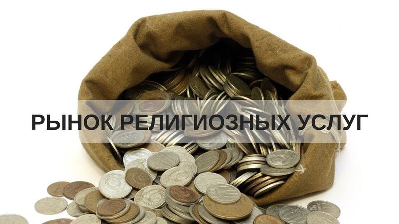 Рынок религиозных услуг Передача с Андреем Яковишиным